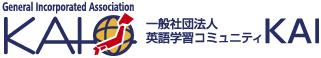 一般社団法人KAI公式サイト