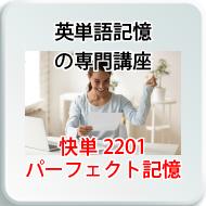 kaitan-kansei-button02